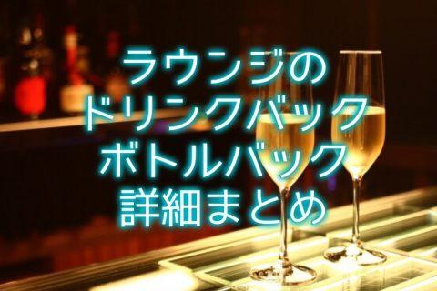 ラウンジのドリンク・ボトルバックはどれ位?シャンパン含むお酒の値段相場と卸す客・卸さない客の比較・解説してみた!