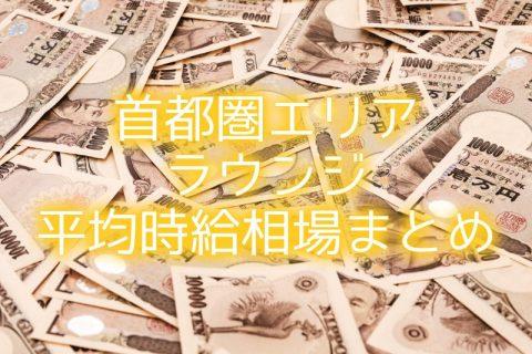 ラウンジの平均時給(本入/体入)はいくら?六本木・銀座・西麻布等人気エリアごとの時給もご紹介!