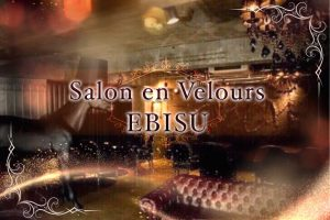 Salon en Velours(サロン エン ベロア)