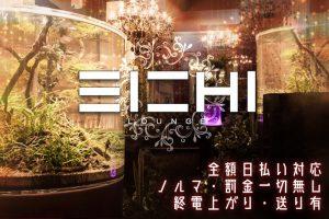 Eichi(エイチ)