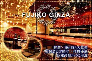 FUJIKO GINZA(フジコ ギンザ)