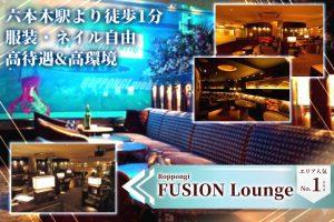 FUSION Lounge(フュージョンラウンジ)
