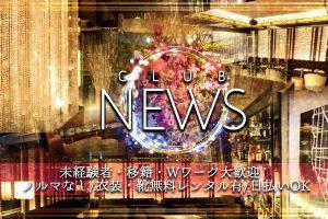 CLUB NEWS(クラブニュース)