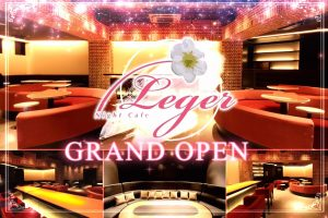 Night Cafe Leger(レジェ大宮)