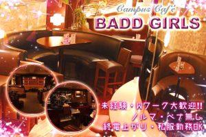 Campus Cafe BADD GIRLS 六本木WEST店(キャンパスカフェ バッドガールズ)