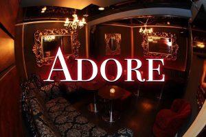 アドア(Adore)