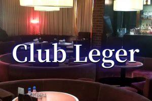 レジェ(Club Leger)
