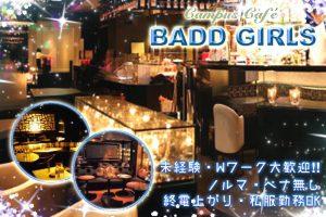 Campus Cafe BADD GIRLS 赤坂店(キャンパスカフェ バッドガールズ)