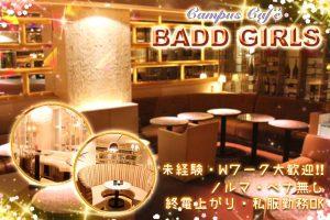 Campus Cafe BADD GIRLS 銀座店(キャンパスカフェ バッドガールズ)