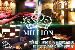 MILLION(ミリオン)