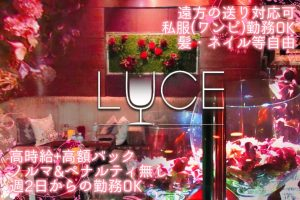 Lounge LUCE(ルーチェ)