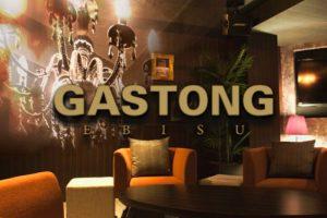 ガストン(GASTONG)