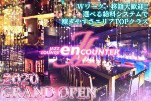 Jazz Lounge En Counter 赤坂店(ジャズラウンジ エンカウンター)