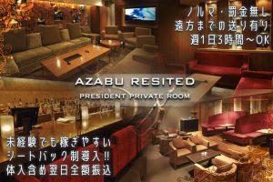 AZABU RESITED(アザブ レジテッド)