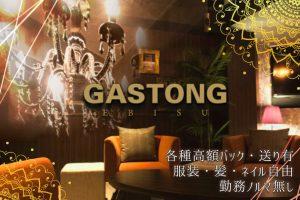 GASTONG(ガストン)