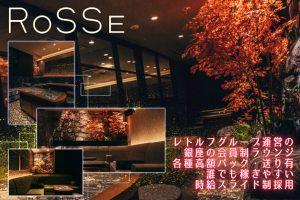 CLUB LOUNGE ROSSE(クラブラウンジ ロッセ)