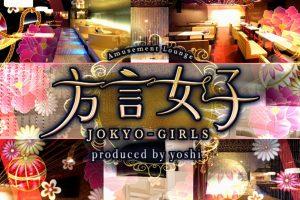 方言女子 JOKYO-GIRLS(ホウゲンジョシ)