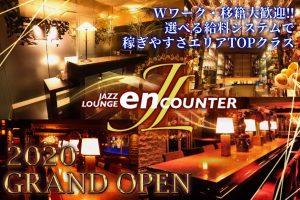 jazz lounge en counter 六本木 本店(ジャズラウンジ エンカウンター)