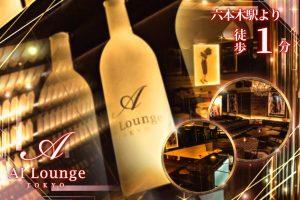 AI Lounge Tokyo(エーアイラウンジトーキョー)