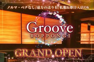 Groove(グルーヴ)