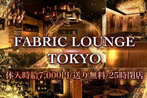 FABRIC LOUNGE TOKYO(六本木ファブリック)