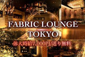 ファブリック(FABRIC LOUNGE TOKYO)