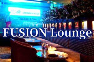 フュージョンラウンジ(FUSION Lounge)
