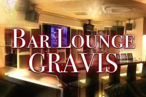 グラヴィス(Bar Lounge GRAVIS)