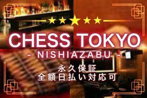 CHESS TOKYO(チェストーキョー)