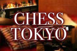 チェス(CHESS TOKYO)