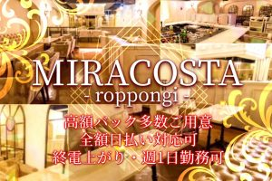 MIRACOSTA(ミラコスタ)