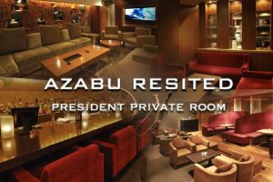 アザブ レジテッド(AZABU RESITED)