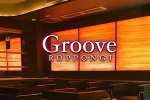 グルーヴ(Groove)