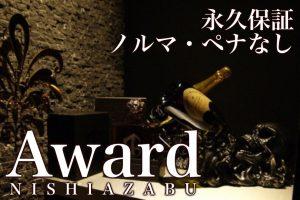 Award(アワード)