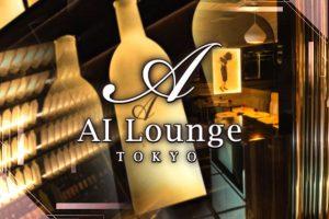 エーアイラウンジ (AI Lounge)