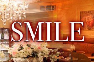 スマイル (SMILE)