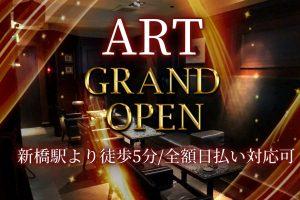 ART(アル)