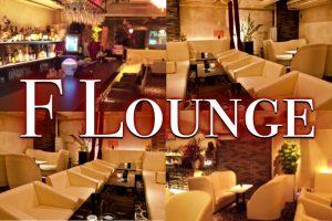 エフラウンジ(F Lounge)