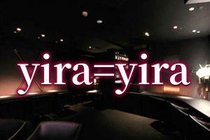 yira=yira(ジーラジーラ)