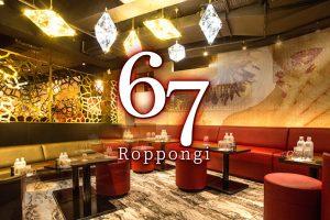 67(ロクナナ)