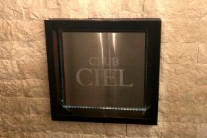 シエル (CLUB CIEL)