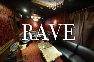レイヴ (RAVE LOUNGE)