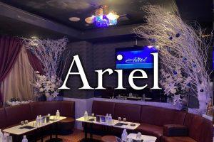 アリエル (Ariel)