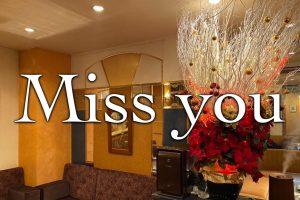 ミスユー (Miss you)