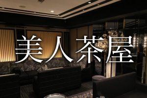 美人茶屋 (ビジンチャヤ)