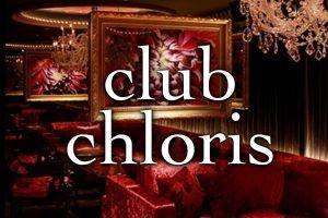 クロリス (chloris)