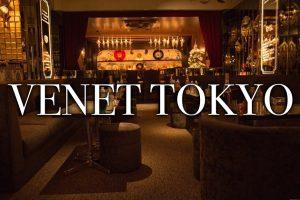 ベネ東京 (VENET TOKYO)