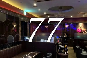 77 (セブンティセブン)