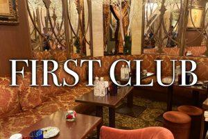 ファーストクラブ (FIRST CLUB)