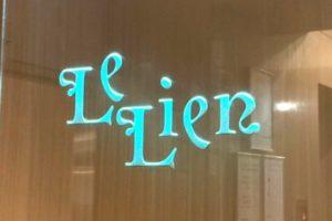 ルリアン (Le Lien)